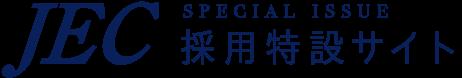 【公式/採用】ジャパンエンジニアリング株式会社